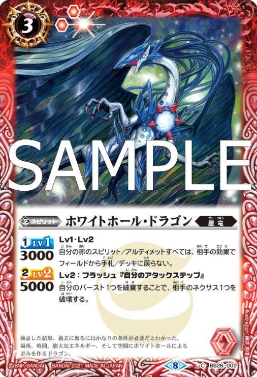 ホワイトホール・ドラゴン(バトスピ【Xレアパック2021】収録)
