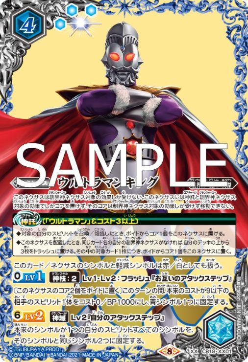 ウルトラマンキング(コラボブースター【ウルトラマン ウルトラヒーロー英雄譚】収録)