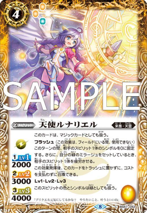 天使ルナリエル(真・転醒編【第2章 究極の神醒】収録)