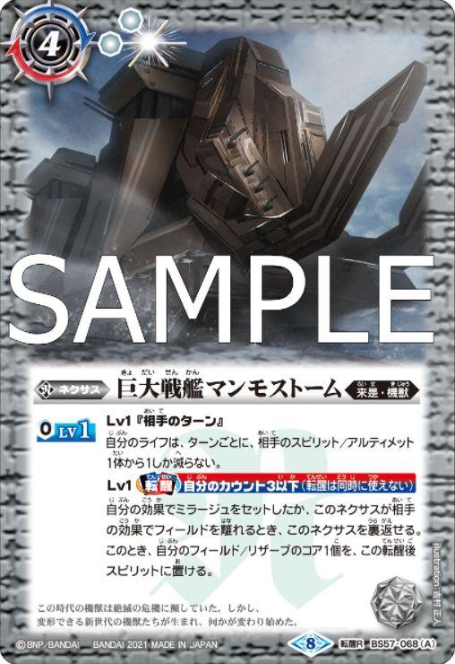巨大戦艦マンモストーム(真・転醒編【第2章 究極の神醒】収録)