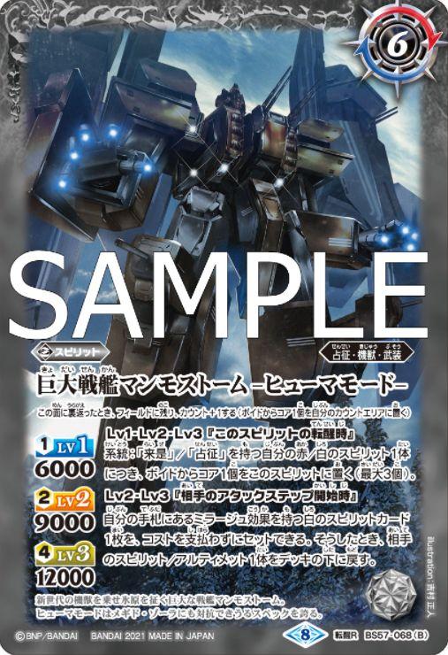 巨大戦艦マンモストーム -ヒューマモード-(真・転醒編【第2章 究極の神醒】収録)