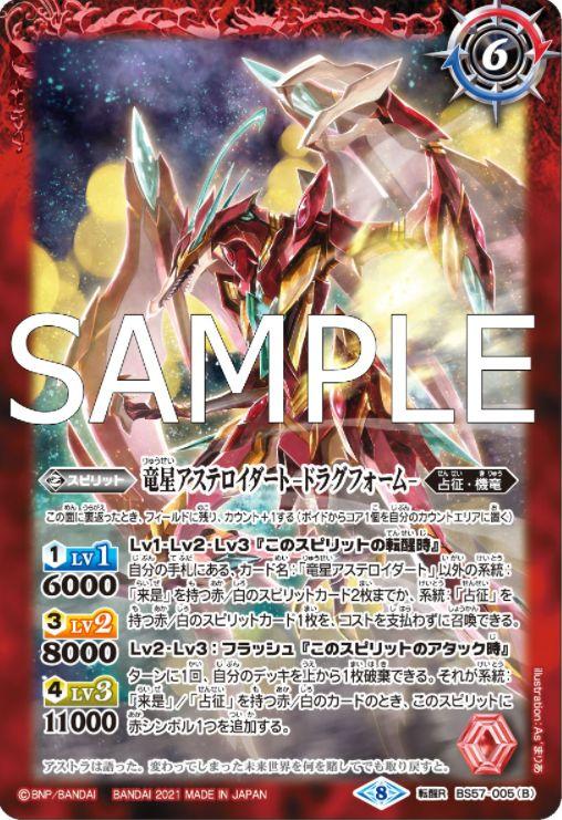 竜星アステロイダート -ドラグフォーム-(真・転醒編【第2章 究極の神醒】収録)