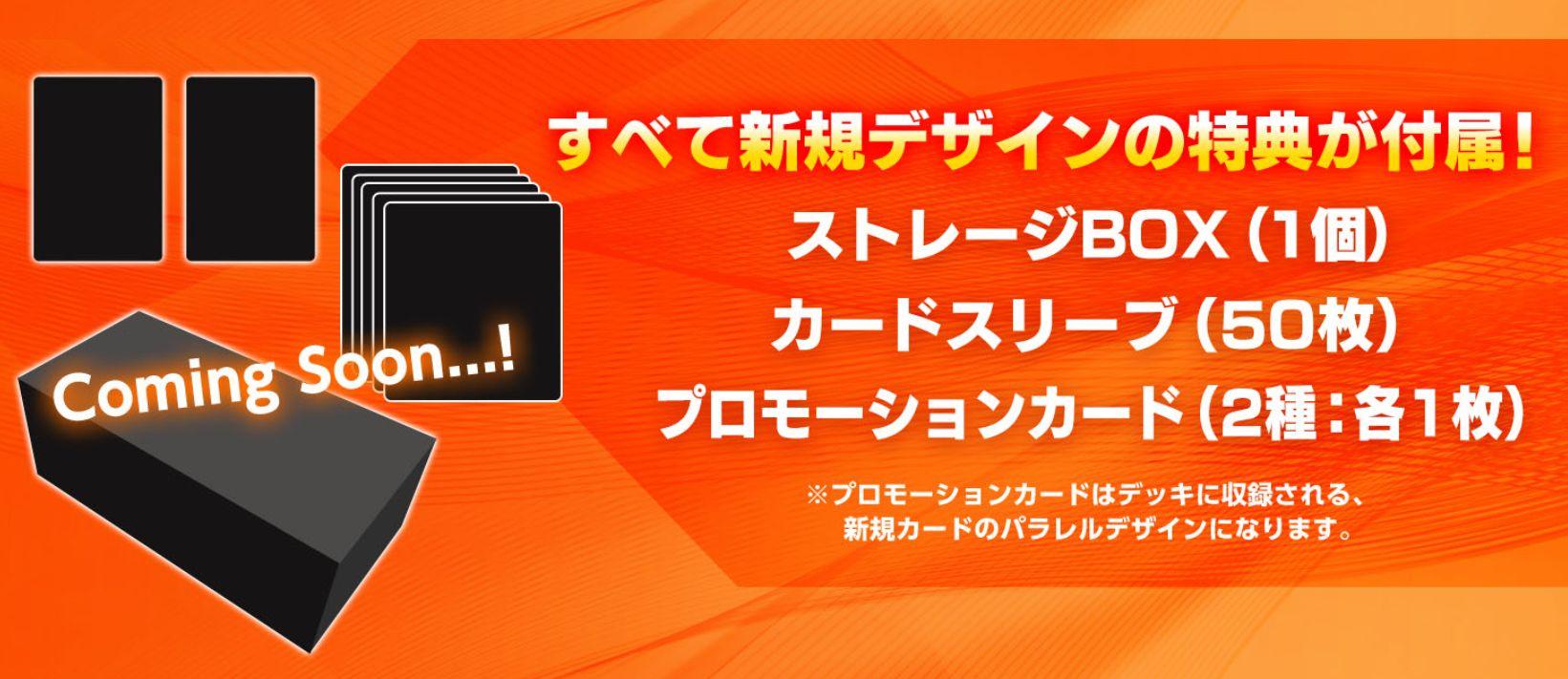 限定特典:エントリーデッキ「コンプリートセット2021」がAmazon限定で販売開始!紫翼の未来&白銀の記憶に加え、各種特典がセットに!