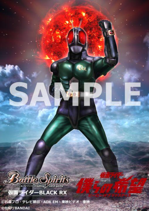 50th 仮面ライダーBLACK RX(コラボブースターSP【仮面ライダー 僕らの希望】収録)