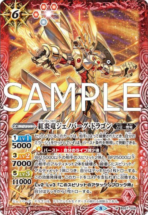 紅炎竜ジェノバーグ・ドラゴン(真・転醒編【第2章 究極の神醒】収録)