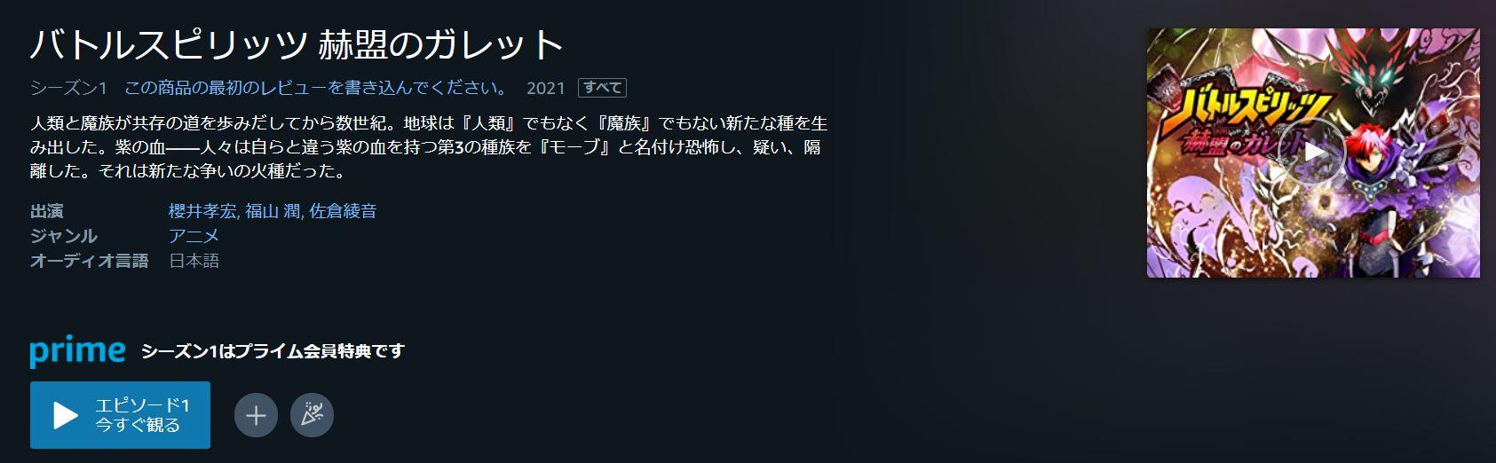 バトスピアニメ「赫盟のガレット」はアマゾンプライム会員ならアニメ全話が無料視聴可能!