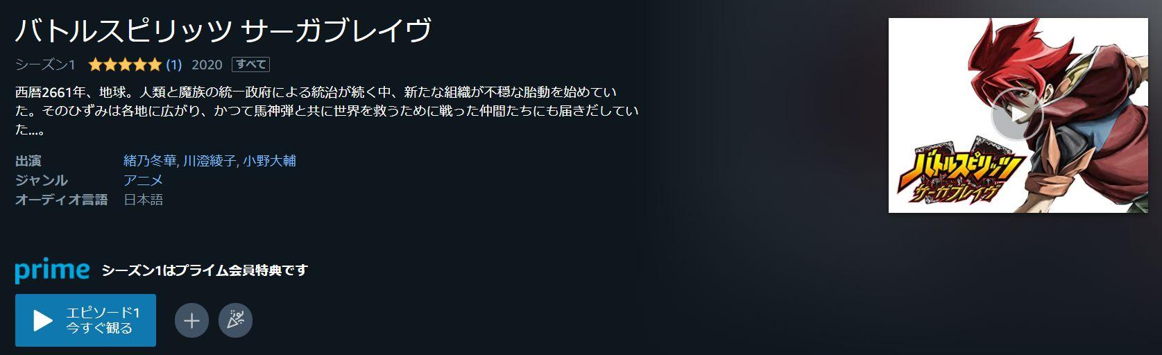 バトスピアニメ「サーガブレイヴ」はアマゾンプライム会員ならアニメ全話が無料視聴可能!