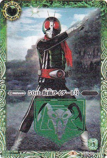 50th 仮面ライダー1号:K50thレア(コラボブースターSP【仮面ライダー 僕らの希望】収録)