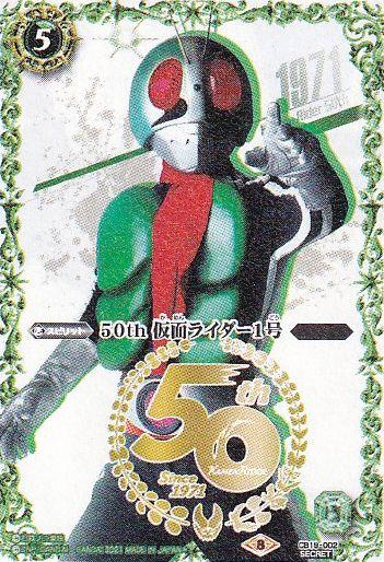 50th 仮面ライダー1号:K50thSPレア(コラボブースターSP【仮面ライダー 僕らの希望】収録)