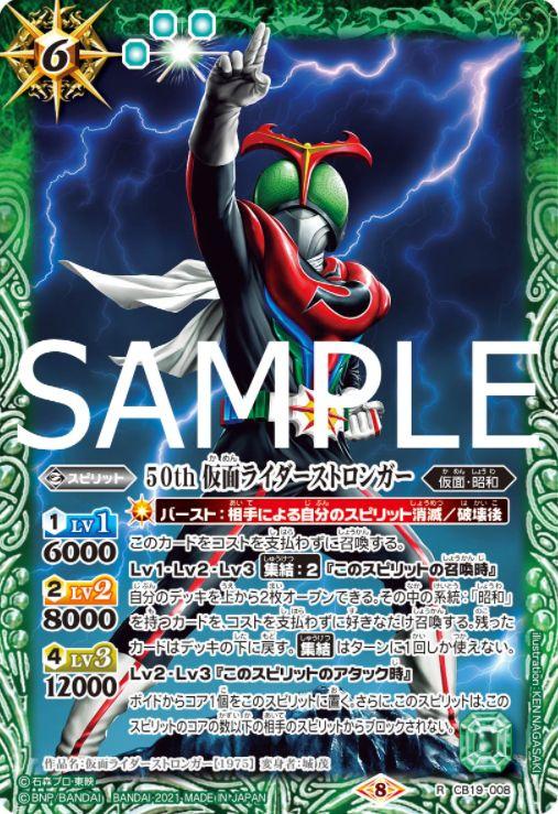 50th 仮面ライダーストロンガー(コラボブースターSP【仮面ライダー 僕らの希望】収録)
