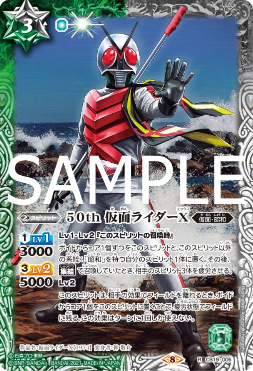 50th 仮面ライダーX(コラボブースターSP【仮面ライダー 僕らの希望】収録)