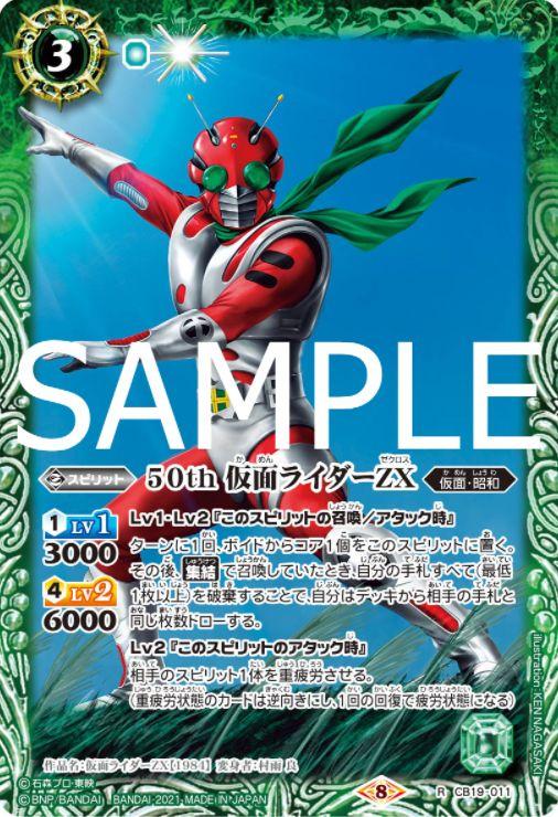 50th 仮面ライダーZX(コラボブースターSP【仮面ライダー 僕らの希望】収録)
