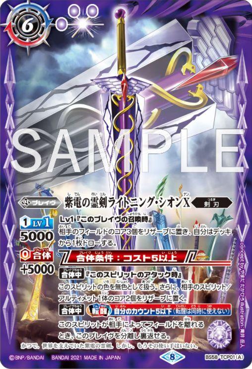 紫電の霊剣ライトニング・シオンX(バトスピ真・転醒編【第3章 始原の鼓動】収録)
