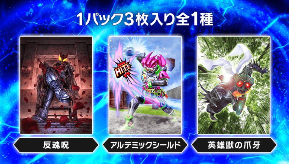 【BOX特典】バトスピ「CB20 仮面ライダー Extra Expansion」のBOX特典が公開!人気カードの新規イラストの再録カードが封入!