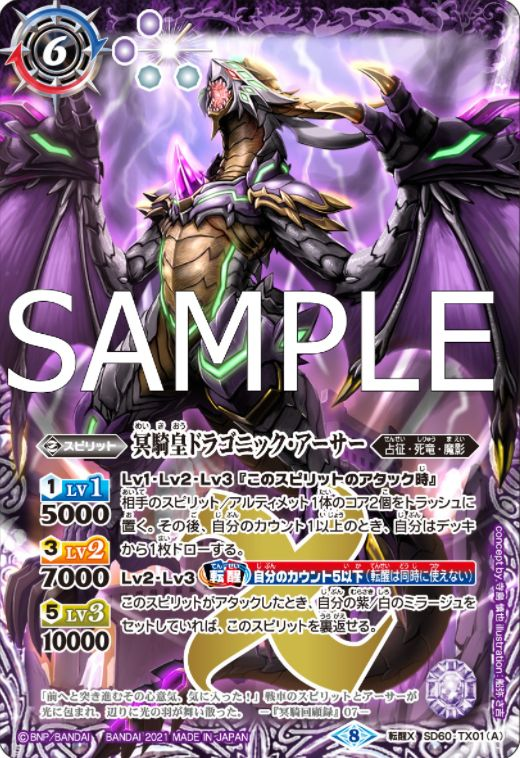冥騎皇ドラゴニック・アーサー(バトスピエントリーデッキ【紫翼の未来】収録)