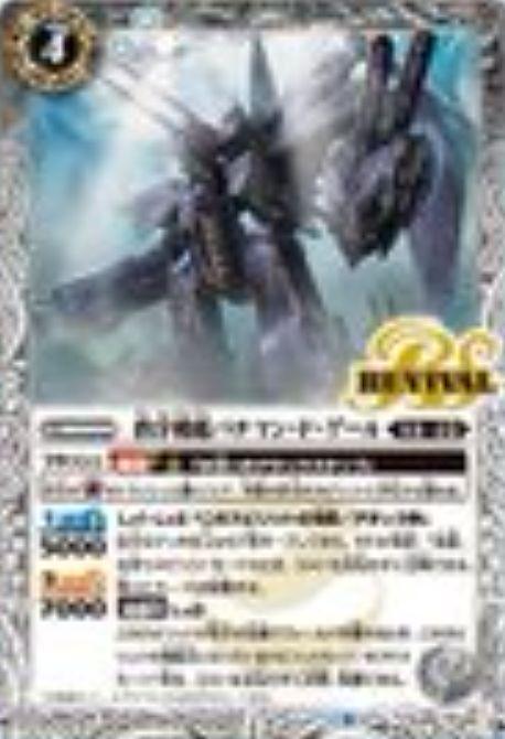 秩序戦艦バチマン・ド・ゲール:リバイバル(バトスピエントリーデッキ【白銀の記憶】収録)