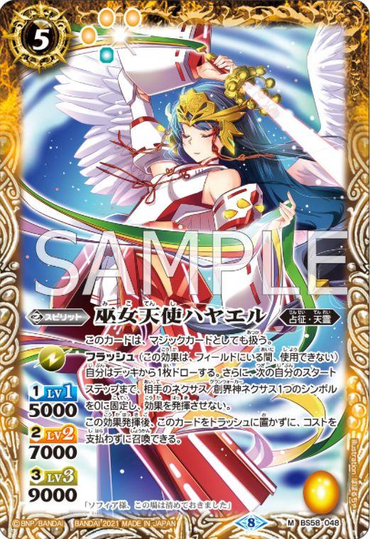 巫女天使ハヤエル(バトスピ真・転醒編【第3章 始原の鼓動】収録)