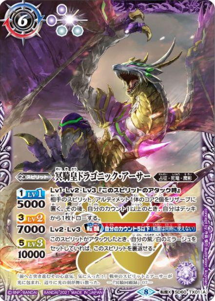 パラレル版の冥騎皇ドラゴニック・アーサー(バトスピエントリーデッキ【紫翼の未来】収録)