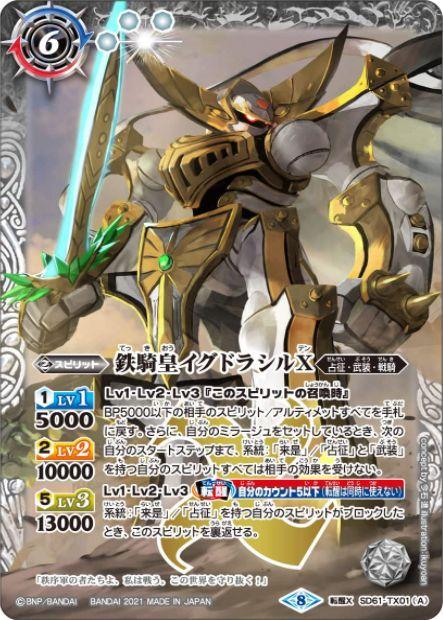 パラレル版の鉄騎皇イグドラシルX(バトスピエントリーデッキ【白銀の記憶】収録)