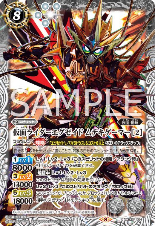 仮面ライダーエグゼイド ムテキゲーマー [2](コラボブースター【仮面ライダー Extra Expansion】収録)