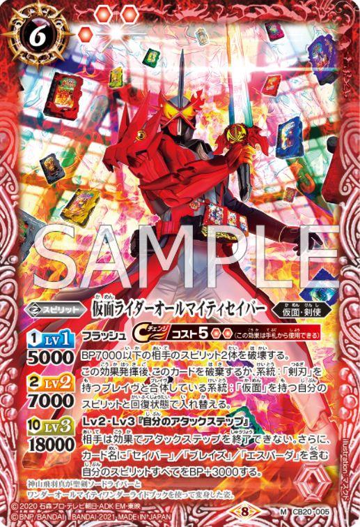 仮面ライダーオールマイティセイバー(コラボブースター【仮面ライダー Extra Expansion】収録)
